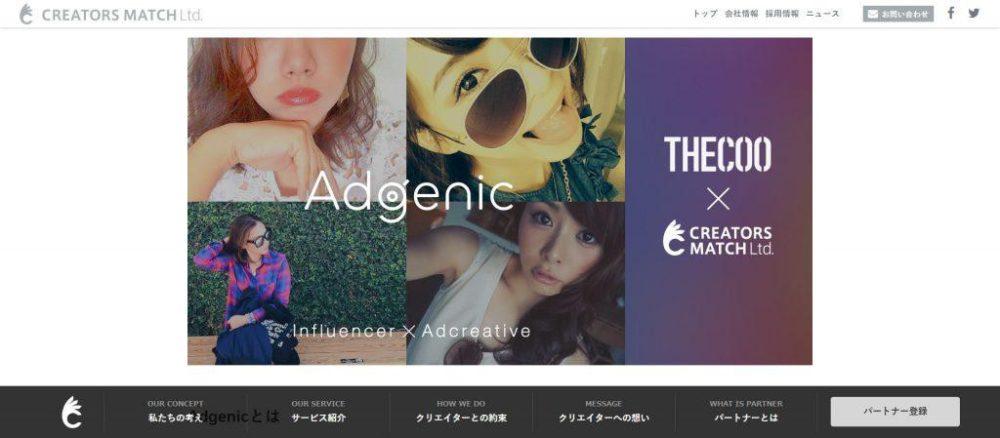 Adgenic|THE COO株式会社・株式会社クリエイターズマッチ