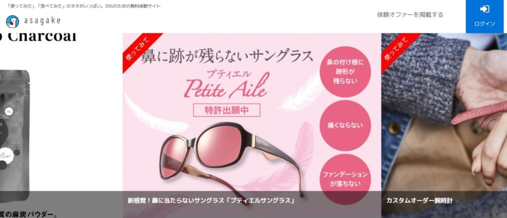 asagake|ソーシャルワイヤー株式会社 公式サイト