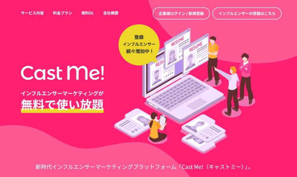 Cast Me!|株式会社PLAN-B 公式サイト