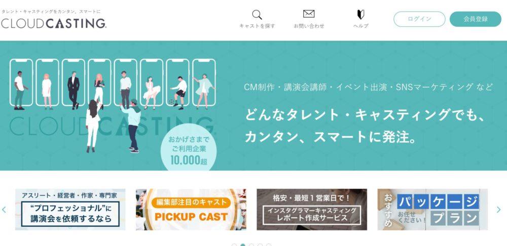 CLOUD CASTING|BIJIN&Co.株式会社 公式サイト