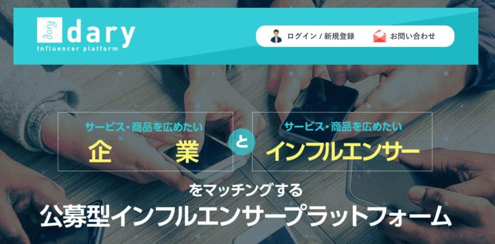 dary|デザイングループ 公式サイト