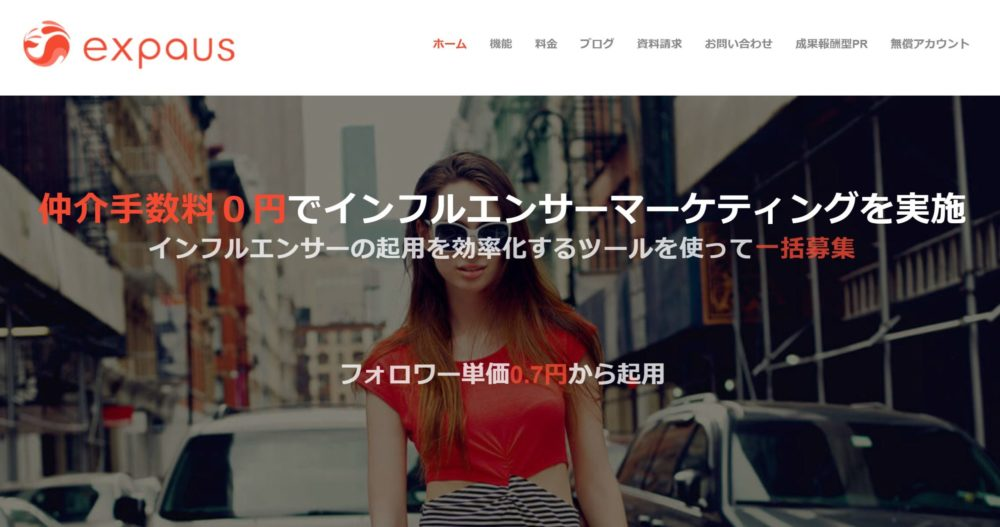 expaus|株式会社Lxgic 公式サイト