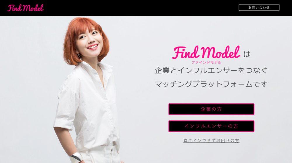 Find Model|ソーシャルワイヤー株式会社 公式サイト