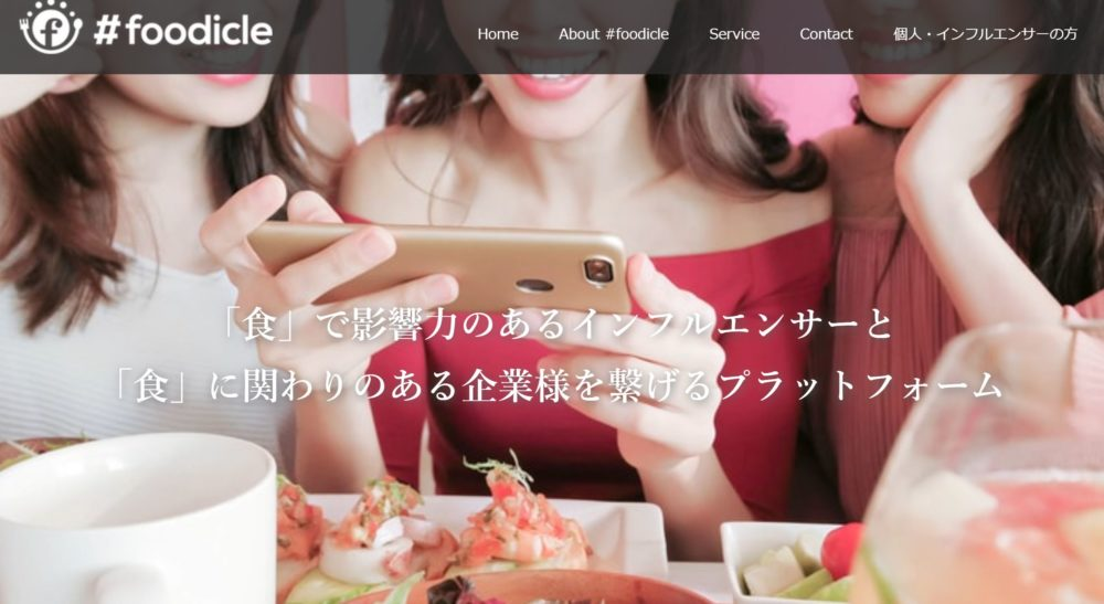 #foodicle|エッジニア合同会社 公式サイト