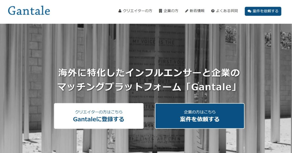 Gantale|YSMEDIA AGENCY INC 公式サイト