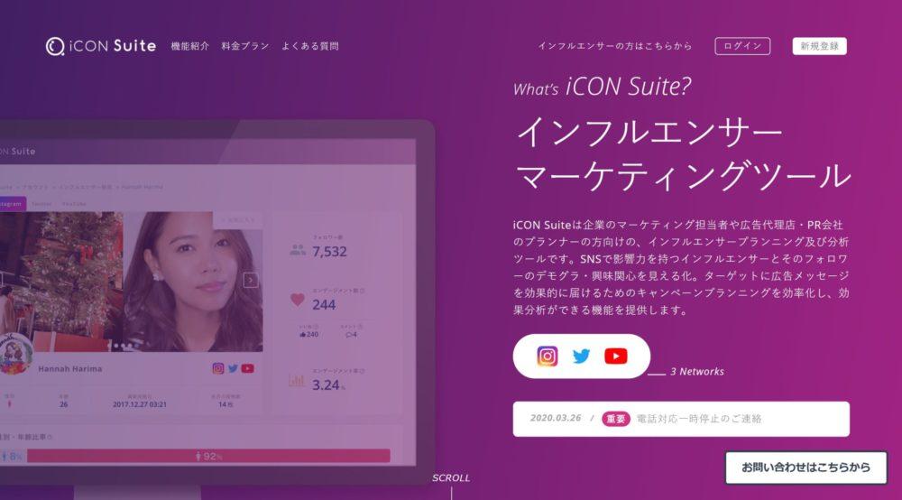 iCON Suite|THECOO株式会社