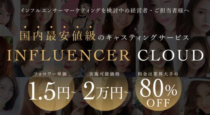 INFLUENCER CLOUD|株式会社EMOLVA