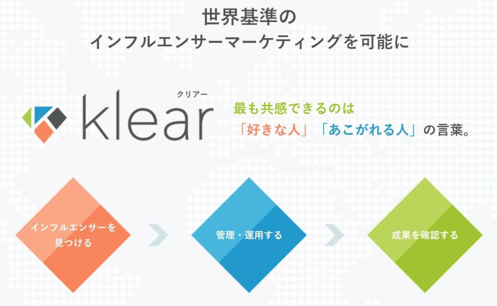 klear|株式会社ギャプライズ 公式サイト