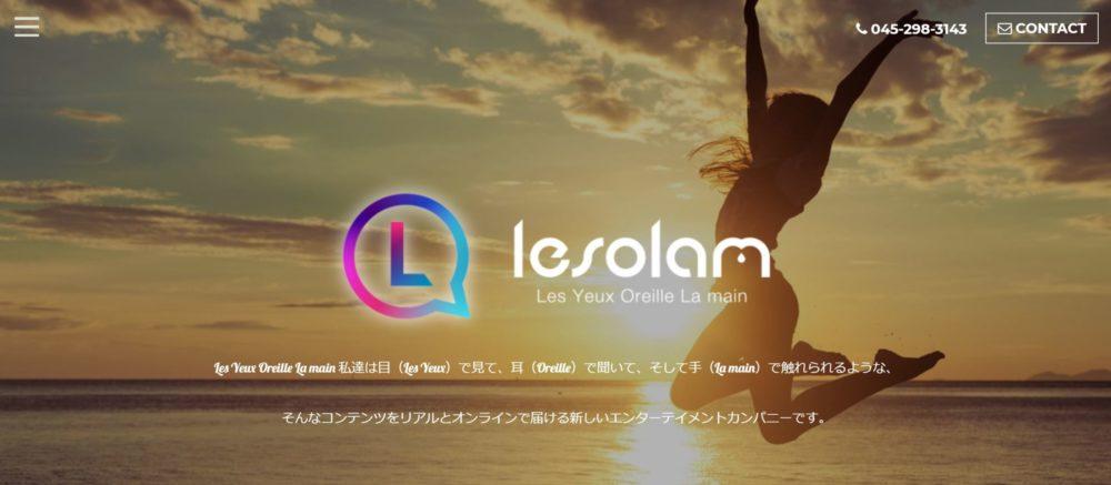 lesolam|株式会社レゾラム 公式サイト
