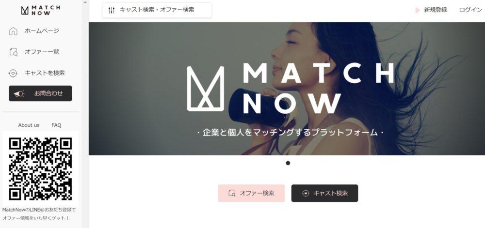 MATCH NOW|キングソフト株式会社 公式サイト