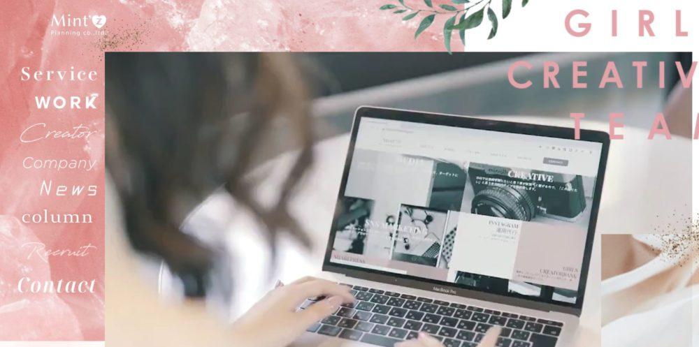 Mint'z Planning|株式会社ミンツプランニング 公式サイト