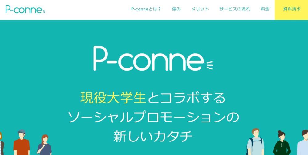P-conne|テテマーチ株式会社 公式サイト