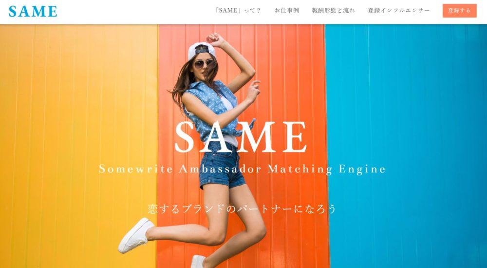 SAME|サムライト株式会社