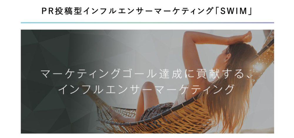 SWIM|サムライト株式会社 公式サイト