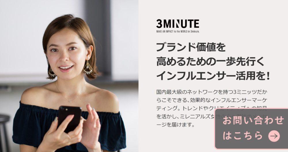 3MINUTES|株式会社3ミニッツ 公式サイト