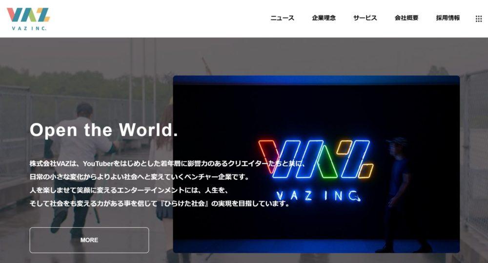 VAZ|株式会社VAZ 公式サイト