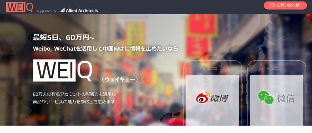 WEIQ|アライドアーキテクツ株式会社 公式サイト