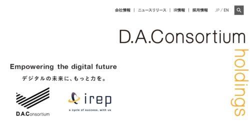 D.A.コンソーシアムホールディングス株式会社
