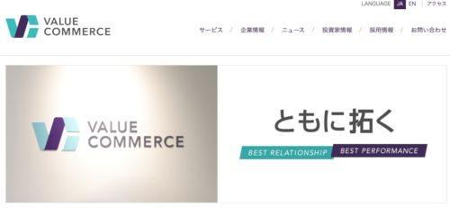 バリューコマース株式会社