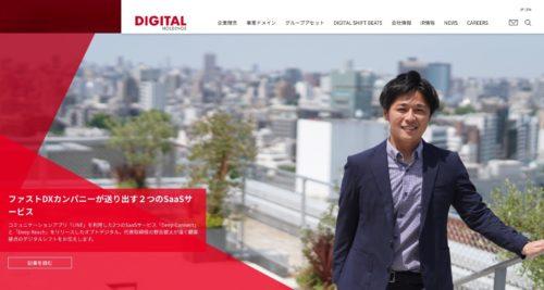 株式会社デジタルホールディングス