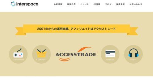 株式会社インタースペース