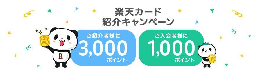 楽天紹介キャンペーン