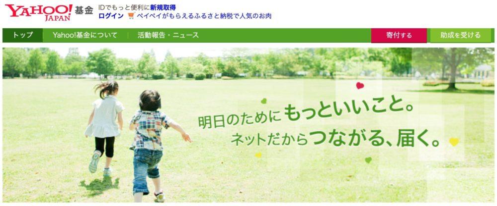 Yahoo!基金HP
