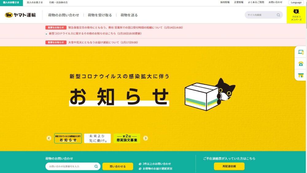 ヤマト運輸 公式サイト
