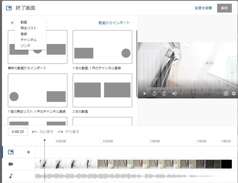 YouTube終了画面 要素を選択