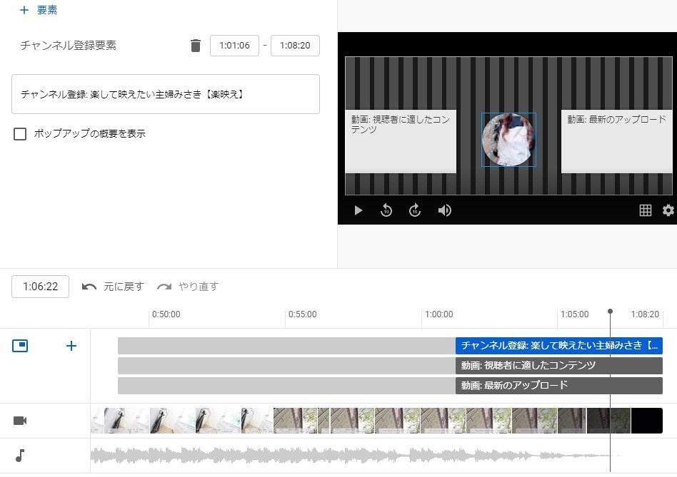 YouTube終了画面設定 要素を追加