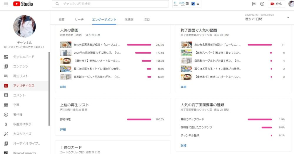 youtubu studio 終了画面で人気の動画 人気の終了画面要素の種類
