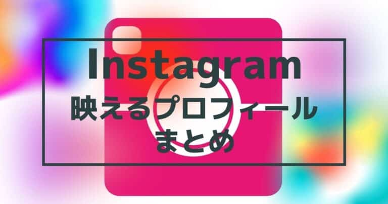 instagramプロフィール