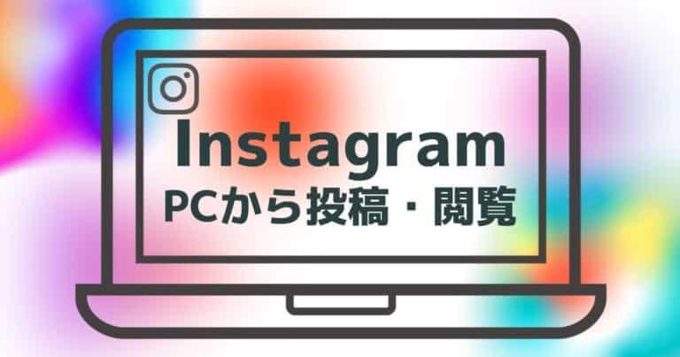 instagram pcから投稿・閲覧