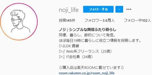 noji_life インスタグラムプロフィール