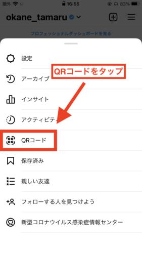 インスタ検索5