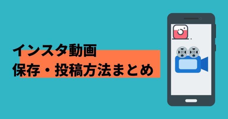 インスタ動画保存・投稿方法まとめ バナー