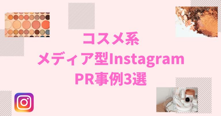 コスメ系メディア型InstagramPR事例3選