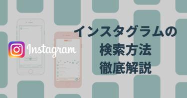 インスタグラム(Instagram)の検索方法を解説!バレずに検索する方法は?