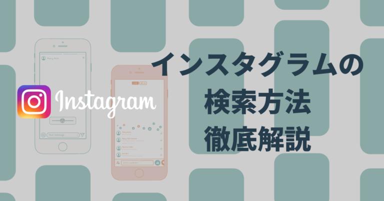 Instgramの検索方法