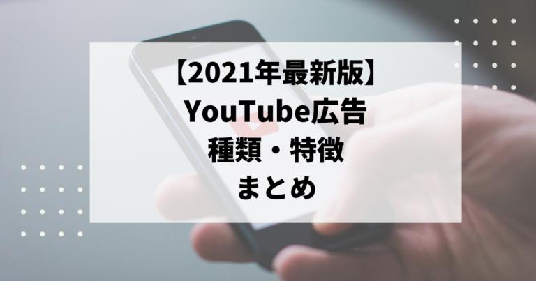 youtube広告 種類 特徴