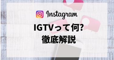 【2021年最新版】インスタのIGTVってなに?特徴や使い方を徹底解説!