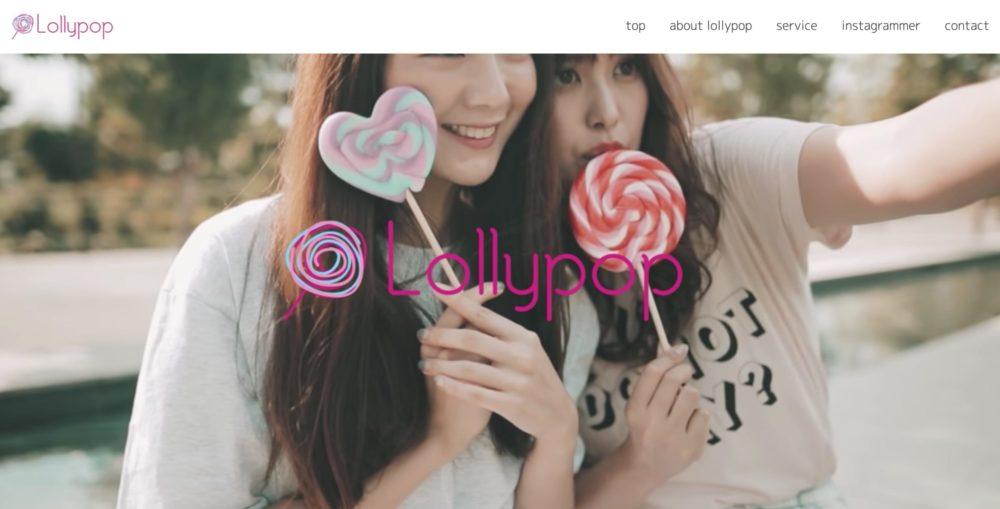 Lollypopロゴ