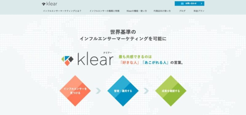 Klear(クリアー)