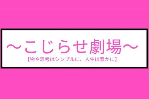 貧乏・借金・子沢山〜シンママはなえのこじらせ劇場〜